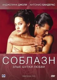 """Фильм """"Соблазн"""" (2001)"""