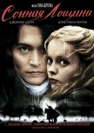 """Фильм """"Сонная Лощина"""" (1999)"""