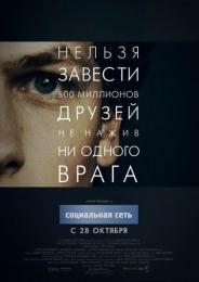 """Фильм """"Социальная сеть"""" (2010)"""