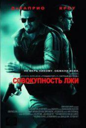 """Фильм """"Совокупность лжи"""" (2008)"""