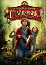 "Фильм ""Спайдервик: Хроники"" (2008)"