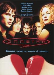 """Фильм """"Сплетня"""" (2000)"""