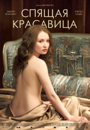 "Фильм ""Спящая красавица"" (2011)"