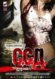 """Фильм """"С.С.Д."""" (2008)"""