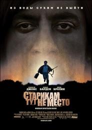"Фильм ""Старикам тут не место"" (2007)"