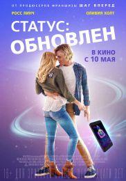 """Фильм """"Статус: Обновлен"""" (2018)"""
