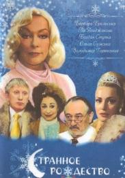 """Фильм """"Странное рождество"""" (2006)"""