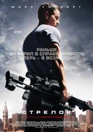 """Фильм """"Стрелок"""" (2007)"""