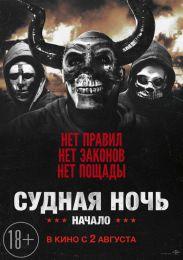 """Фильм """"Судная ночь. Начало"""" (2018)"""