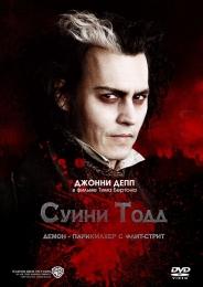"""Фильм """"Суини Тодд, демон-парикмахер с Флит-стрит"""" (2007)"""
