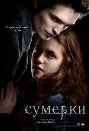 """Фильм """"Сумерки"""" (2008)"""