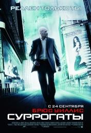 "Фильм ""Суррогаты"" (2009)"