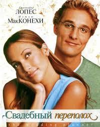 """Фильм """"Свадебный переполох"""" (2001)"""