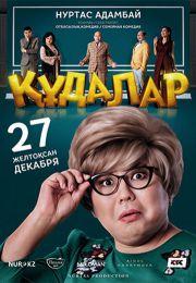 """Фильм """"Сваты"""" (2018)"""