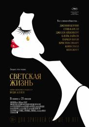 """Фильм """"Светская жизнь"""" (2016)"""