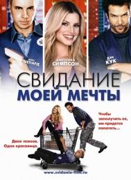 """Фильм """"Свидание моей мечты"""" (2006)"""