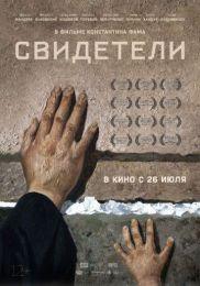 """Фильм """"Свидетели"""" (2018)"""
