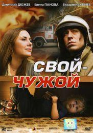 """Фильм """"Свой-чужой"""" (2008)"""