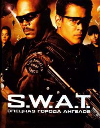 "Фильм ""S.W.A.T.: Спецназ города ангелов"" (2003)"