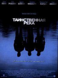 """Фильм """"Таинственная река"""" (2003)"""