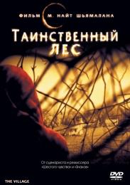 """Фильм """"Таинственный лес"""" (2004)"""