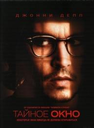 """Фильм """"Тайное окно"""" (2004)"""