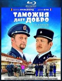 "Фильм ""Таможня дает добро"" (2010)"