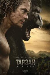 """Фильм """"Тарзан. Легенда"""" (2016)"""