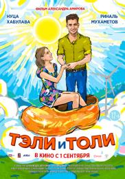 """Фильм """"Тэли и Толи"""" (2015)"""