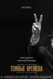 """Фильм """"Темные времена"""" (2017)"""
