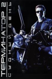 """Фильм """"Терминатор 2: Судный день"""" (1991)"""