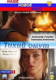 "Фильм ""Тихий омут"" (2010)"