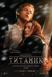 "Фильм ""Титаник"" (1997)"