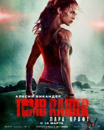 """Фильм """"Tomb Raider: Лара Крофт"""" (2018)"""