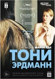 """Фильм """"Тони Эрдманн"""" (2016)"""
