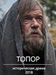 """Фильм """"Топор"""" (2018)"""