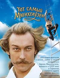 "Фильм ""Тот самый Мюнхгаузен"" (1979)"