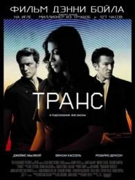 """Фильм """"Транс"""" (2013)"""