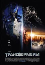 """Фильм """"Трансформеры"""" (2007)"""