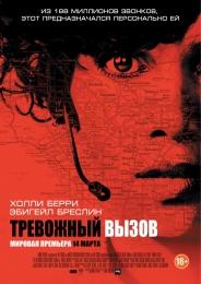 """Фильм """"Тревожный вызов"""" (2013)"""