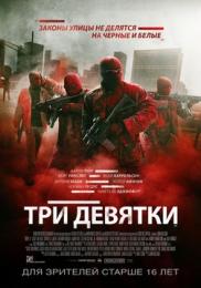 """Фильм """"Три девятки"""" (2016)"""