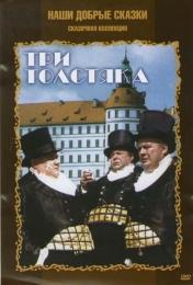 """Фильм """"Три толстяка"""" (1966)"""