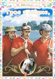 """Фильм """"Трое в лодке, не считая собаки"""" (1979)"""