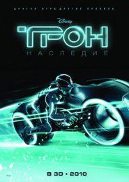 """Фильм """"Трон: Наследие"""" (2010)"""