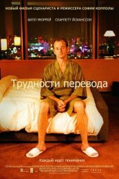 "Фильм ""Трудности перевода"" (2003)"