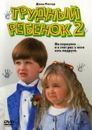 """Фильм """"Трудный ребенок 2"""" (1991)"""