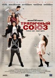 """Фильм """"Тряпичный союз"""" (2015)"""