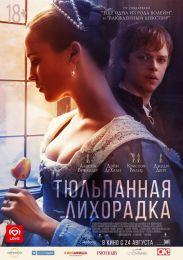 """Фильм """"Тюльпанная лихорадка"""" (2017)"""