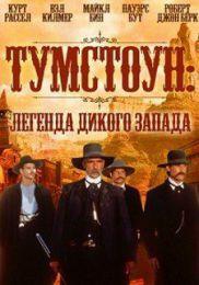"""Фильм """"Тумстоун: Легенда Дикого Запада""""(1993)"""