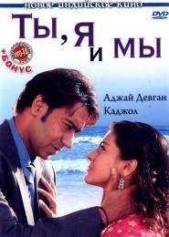 """Фильм """"Ты, я и мы"""" (2008)"""